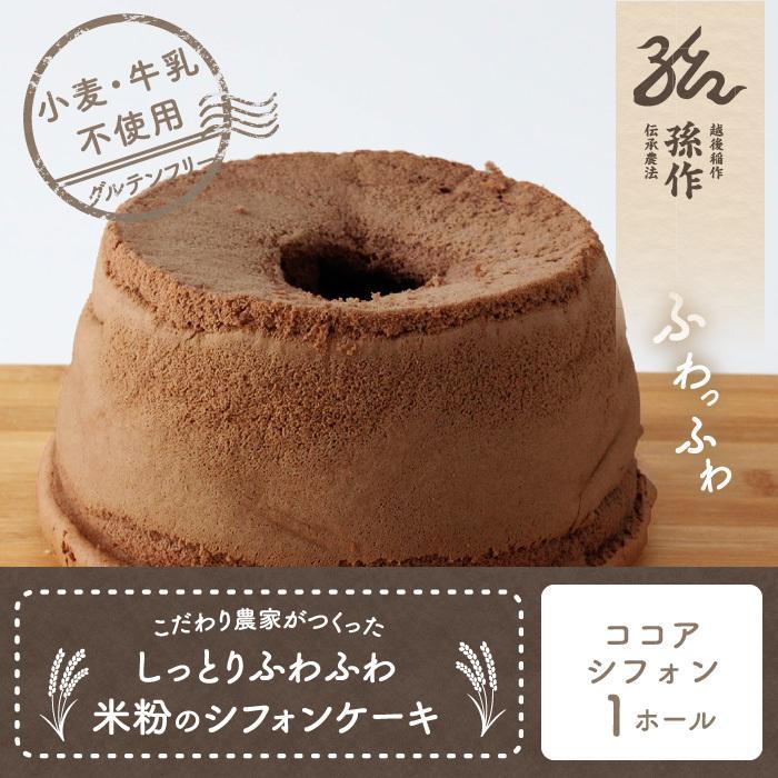 米粉のシフォンケーキ 1ホール ココア グルテンフリー 養生卵使用 magosaku-food