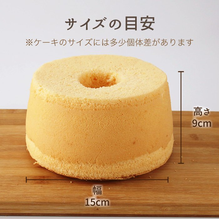 米粉のシフォンケーキ 1ホール ココア グルテンフリー 養生卵使用 magosaku-food 07
