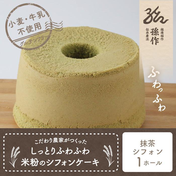 米粉のシフォンケーキ 1ホール 抹茶 グルテンフリー 養生卵使用 magosaku-food