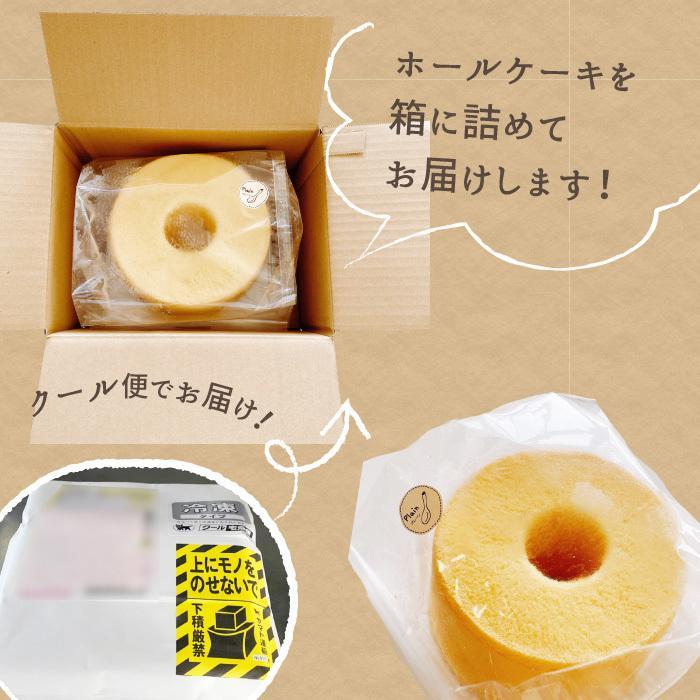 米粉のシフォンケーキ 1ホール 抹茶 グルテンフリー 養生卵使用 magosaku-food 08