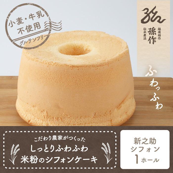 米粉のシフォンケーキ 1ホール 新之助 グルテンフリー 養生卵使用 magosaku-food