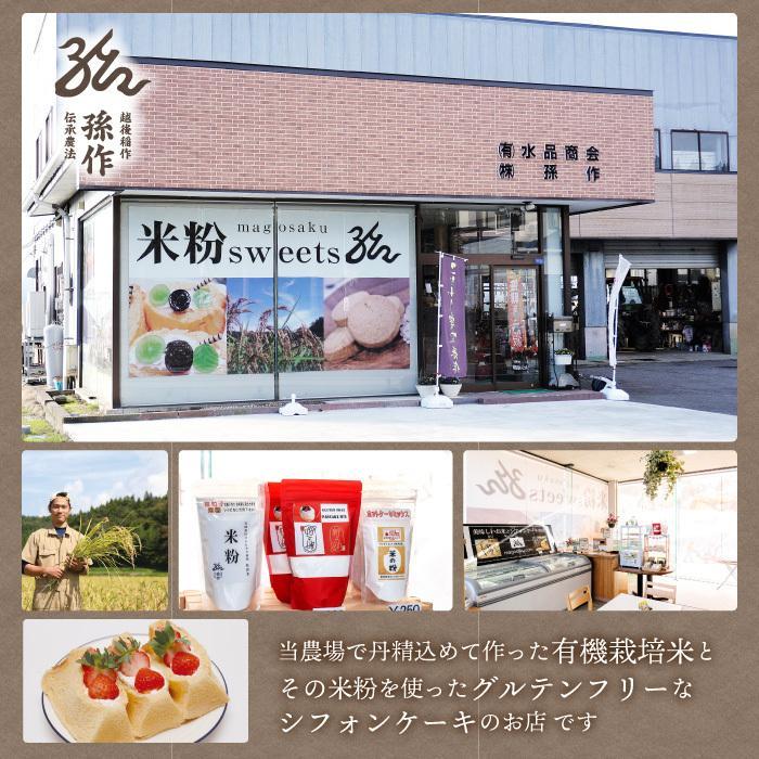 米粉のシフォンケーキ 1ホール 新之助 グルテンフリー 養生卵使用 magosaku-food 09