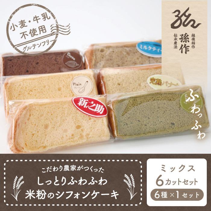 米粉のシフォンケーキ ミックスセット 6種 各1カット 激安挑戦中 新之助 年間定番 グルテンフリー 養生卵使用