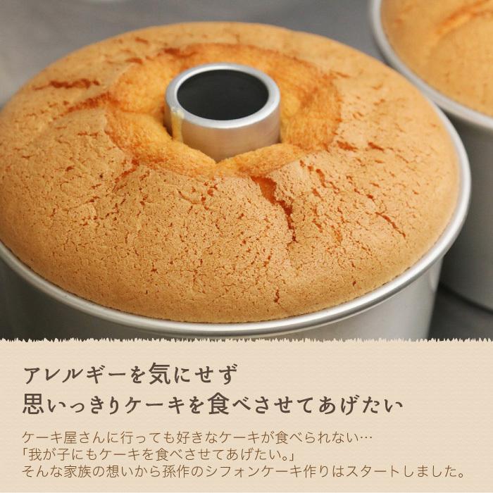 米粉のシフォンケーキ プレーン 6カットセット グルテンフリー 養生卵使用|magosaku-food|03