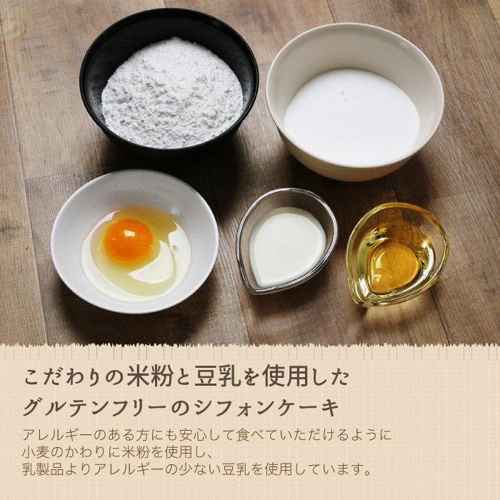 米粉のシフォンケーキ プレーン 6カットセット グルテンフリー 養生卵使用|magosaku-food|04
