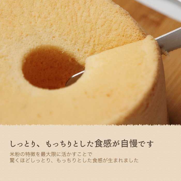米粉のシフォンケーキ プレーン 6カットセット グルテンフリー 養生卵使用|magosaku-food|05