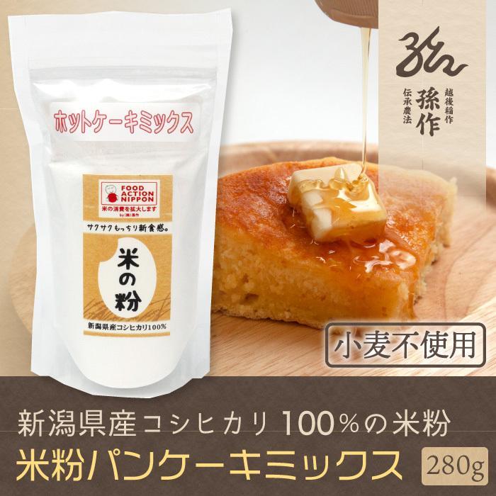 米粉のホットケーキミックス 280g 新潟県産コシヒカリ100%の米粉 グルテンフリー magosaku-food