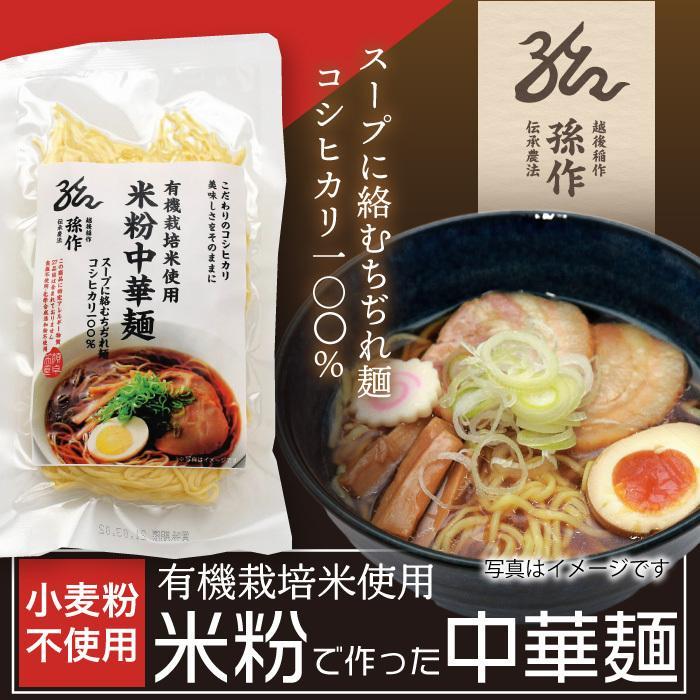 米の麺 中華麺 5食パック 米粉麺 新潟県産コシヒカリ100%の米粉 グルテンフリー|magosaku-food