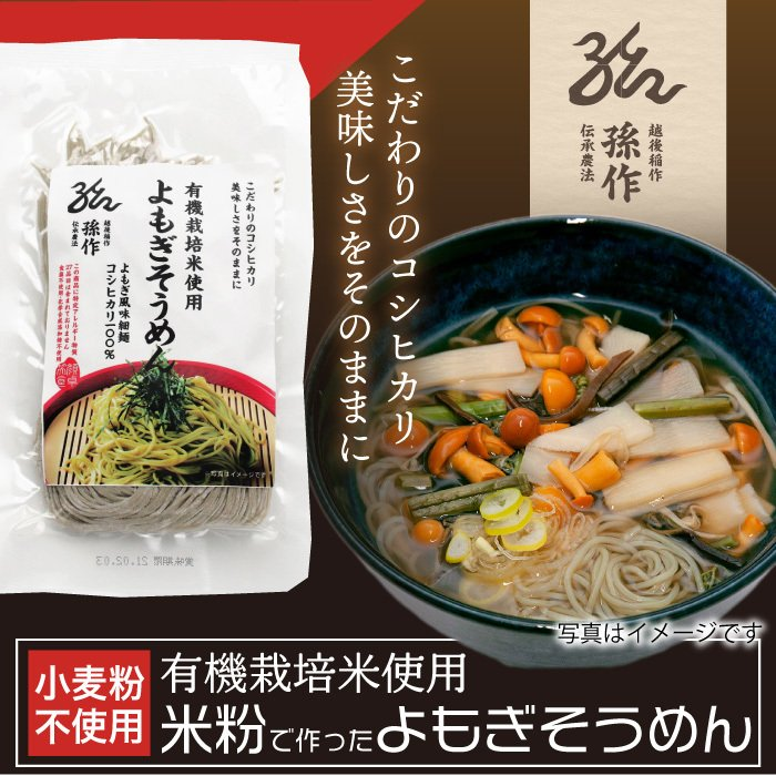 米の麺 よもぎそうめん 5食パック 米粉麺 新潟県産コシヒカリ100%の米粉 グルテンフリー magosaku-food