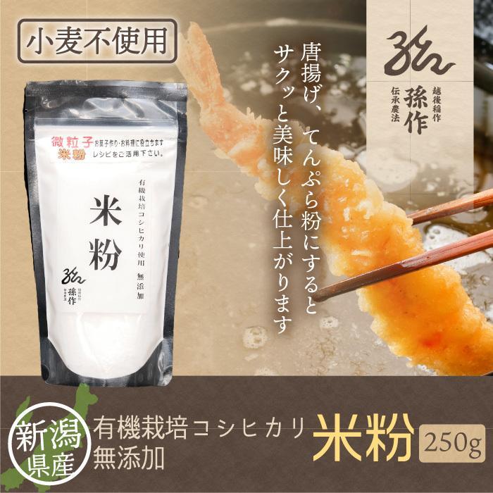 米粉 米の粉 250g 新潟県産コシヒカリ100%の米粉 グルテンフリー magosaku-food