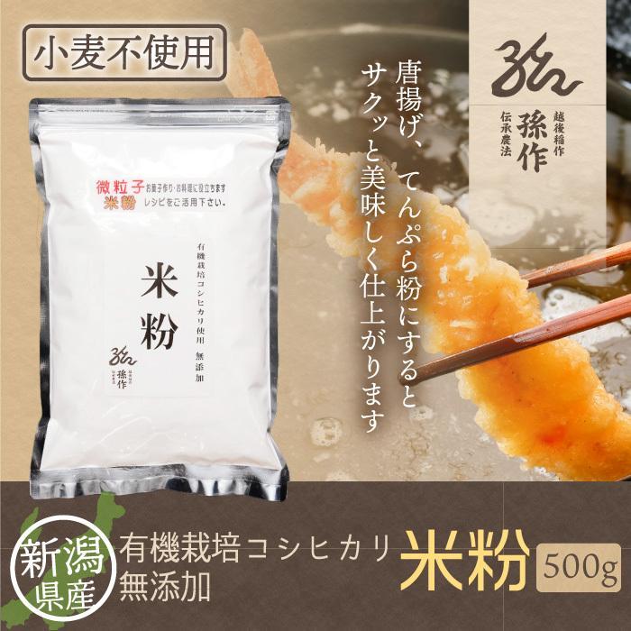 米粉 米の粉 500g 新潟県産コシヒカリ100%の米粉 グルテンフリー|magosaku-food