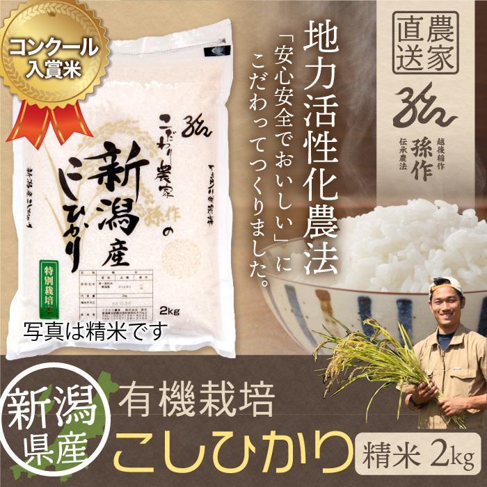 コシヒカリ 有機栽培米 無農薬 精米 2Kg 新潟県産 こしひかり お米 magosaku-food