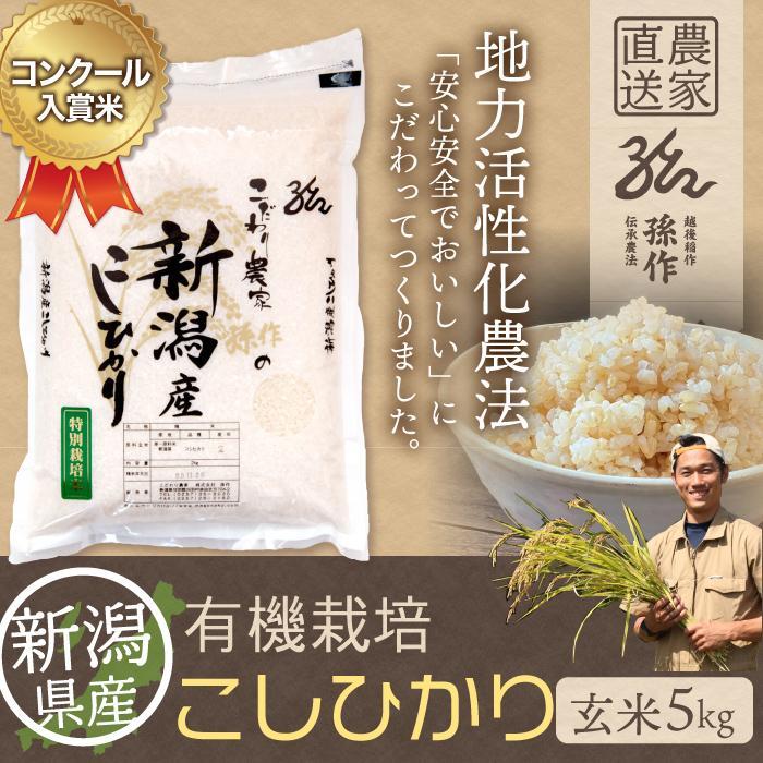 コシヒカリ 有機栽培米 無農薬 玄米 5Kg 新潟県産 こしひかり お米 magosaku-food