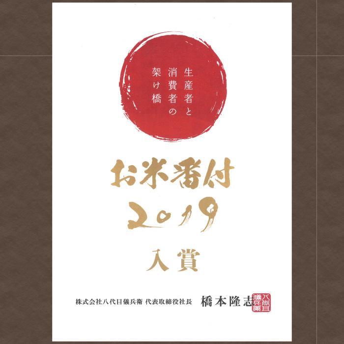 新之助 玄米 5kg  しんのすけ 新潟県産 お米 げんまい|magosaku-food|02