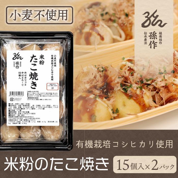 たこ焼き 米粉 15個×2セット 卵有 グルテンフリー アレルギー対応食品 コシヒカリ米粉使用|magosaku-food