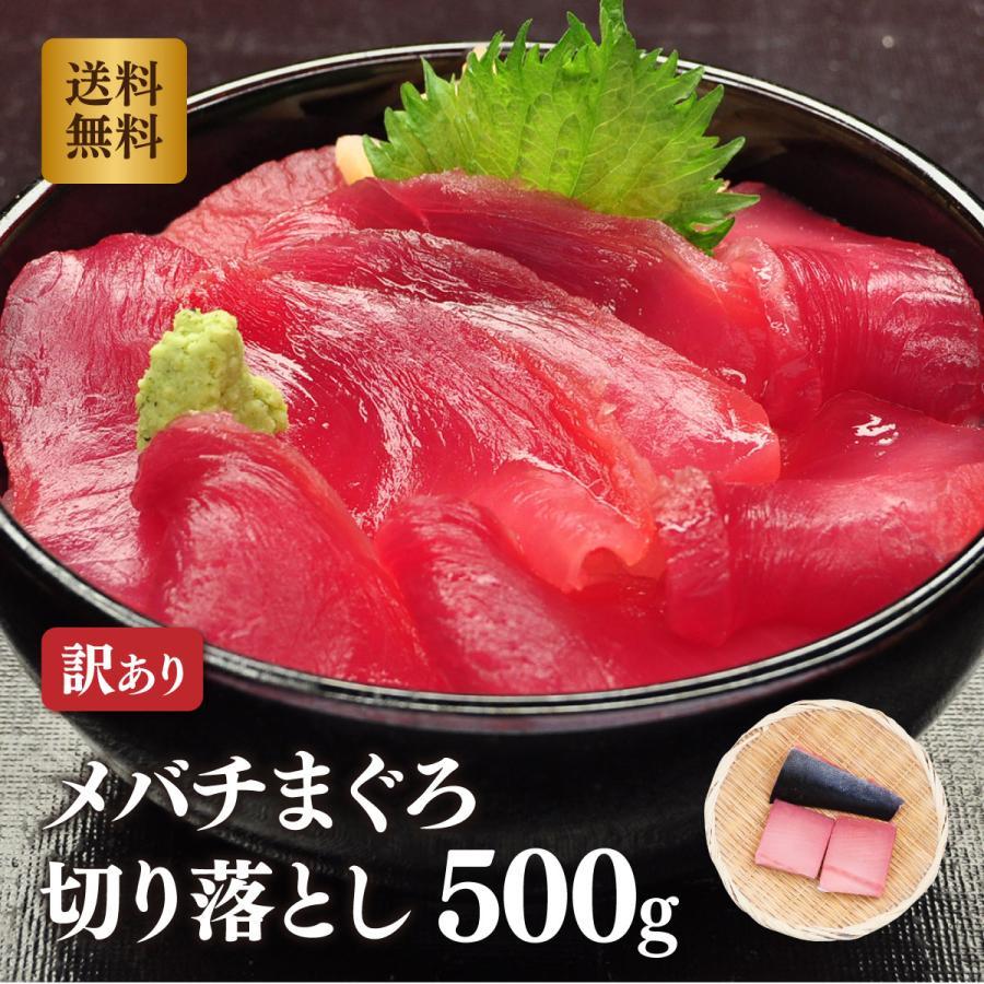クリアランスsale!期間限定! マグロ マグロ刺身 訳あり メバチマグロ赤身切り落とし500g 冷凍マグロ 日本全国 送料無料 赤身