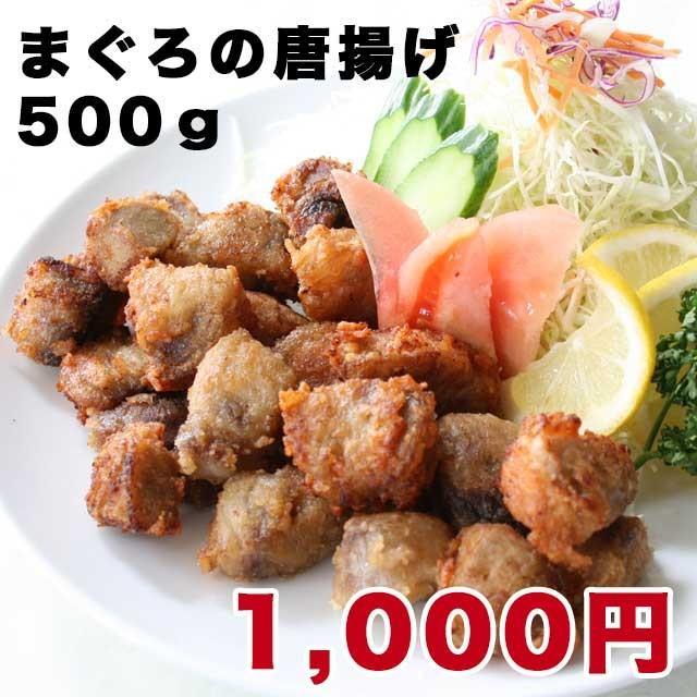 マグロ まぐろ 鮪 冷凍マグロ マグロのから揚げ500g 唐揚げ 流行のアイテム からあげ 売買