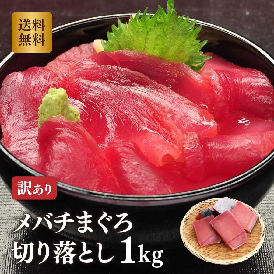 驚きの値段で マグロ マグロ刺身 訳あり 冷凍マグロ 80308 赤身 驚きの値段 メバチマグロ赤身切り落とし1kg 送料無料