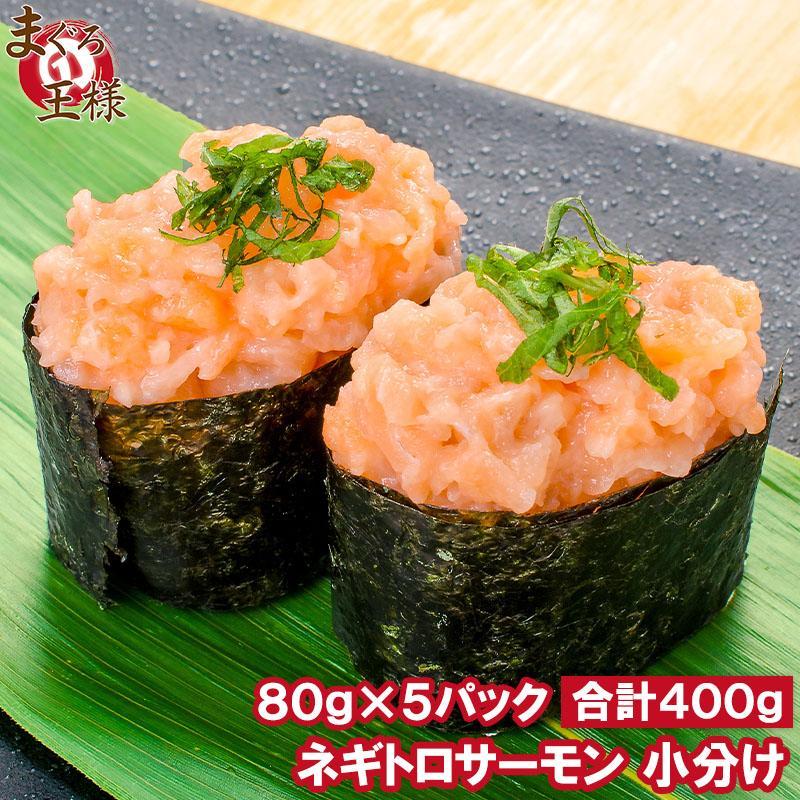 ネギトロサーモン 80g 5個 海鮮丼 サケ 最安値に挑戦 サーモン 店 鮭
