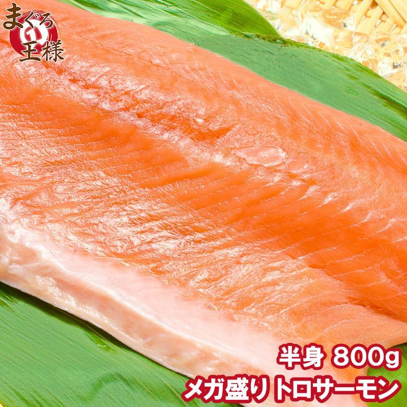 サーモン 鮭 サケ 大規模セール 刺身用 超美品再入荷品質至上 トラウトサーモン800g メガ盛りトロサーモン とろサーモン