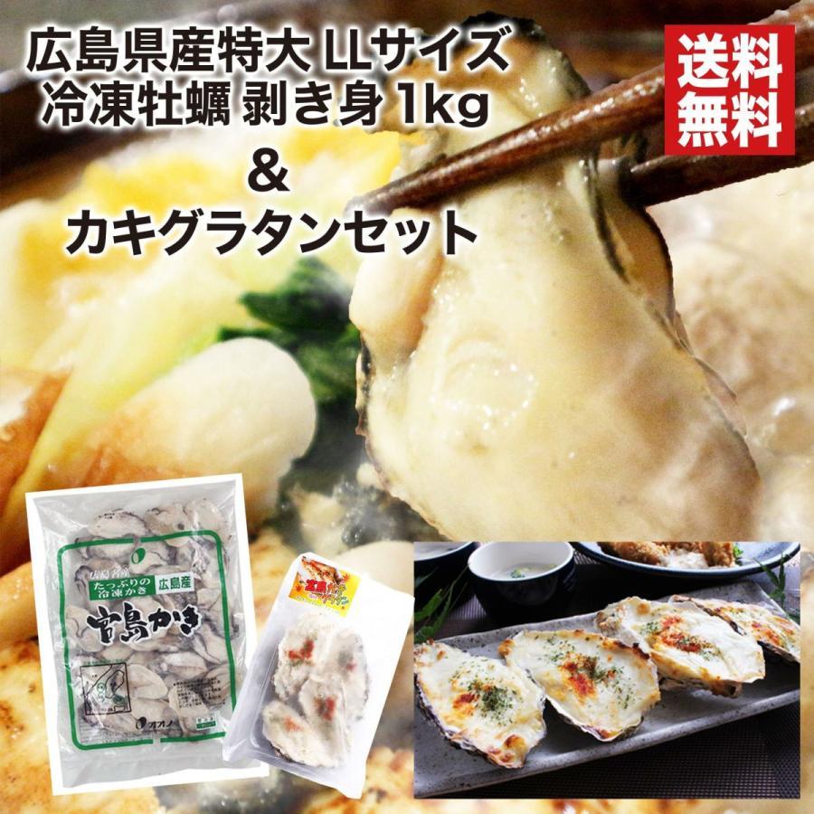 牡蠣 牡蠣グラタンセット 超特価SALE開催 冷凍 牡蠣むき身 カキグラタン 人気ショップが最安値挑戦 広島県産