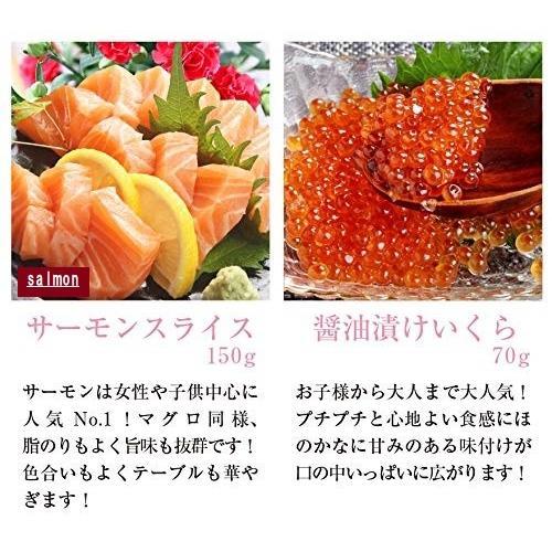 お中元 海鮮 ギフト 送料無料 サーモン イクラ 丼 高級 海鮮セット 海鮮丼 刺身 2〜3杯分 お父さん お母さん 贈り物 プレゼント 食べ物|maguro441|14
