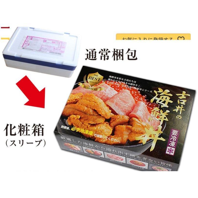 お中元 海鮮 ギフト 送料無料 サーモン イクラ 丼 高級 海鮮セット 海鮮丼 刺身 2〜3杯分 お父さん お母さん 贈り物 プレゼント 食べ物|maguro441|04