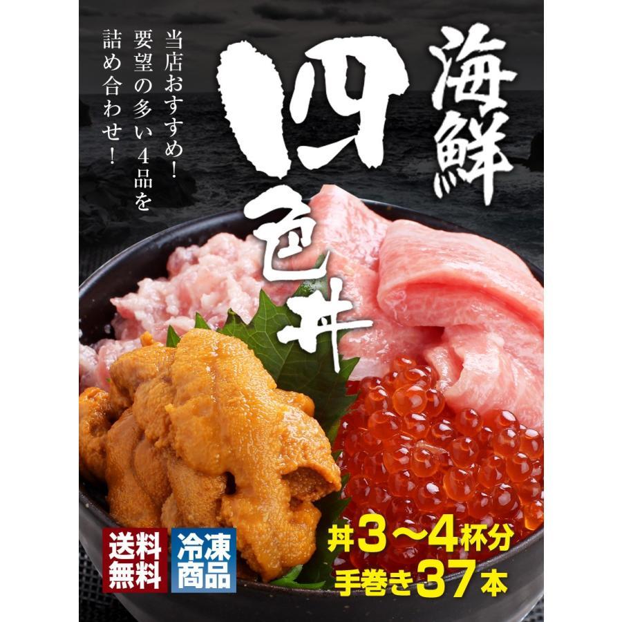 お中元 プレゼント 2021 海鮮 ギフト 送料無料 大トロ うに イクラ ネギトロ 高級 海鮮セット 刺身 海鮮丼 誕生日 贈り物 まぐろ 海鮮四色丼 約3〜4杯分|maguro441|02