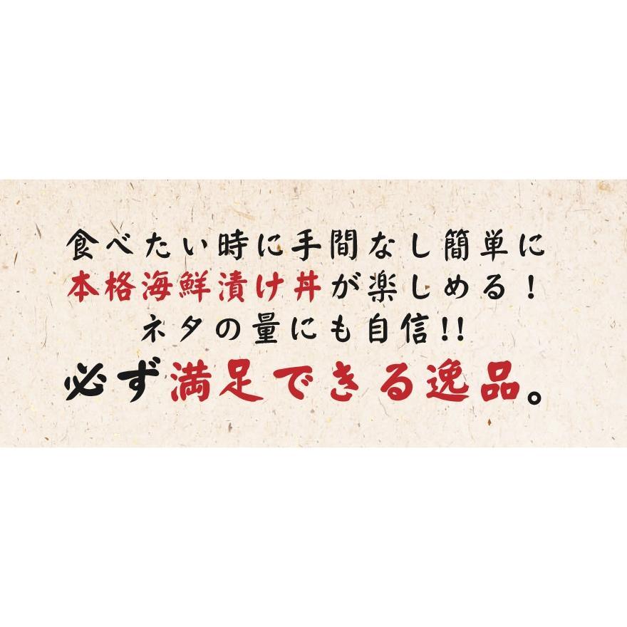 敬老の日 ギフトにもおすすめ! 海鮮丼 3袋2セット 6人前 鮪漬け 鯛漬け サーモン漬け 手間なし かんたん 解凍して のせるだけ  mk13|maguro441|03