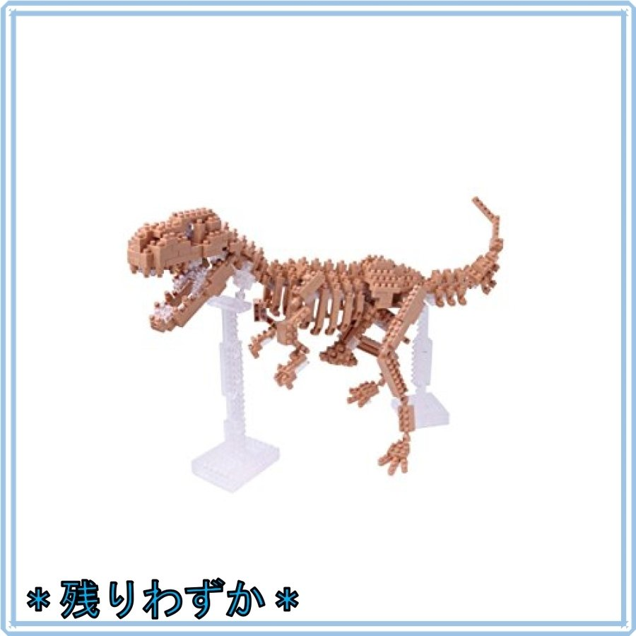 ナノブロック ティラノサウルス骨格モデル NBM-012|mahalocastle