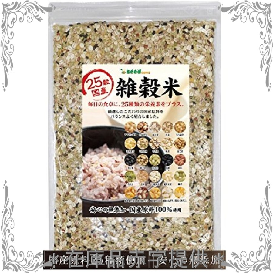 シードコムス 25穀 国産 雑穀米 完全無添加 国産品使用 500g mahalocastle