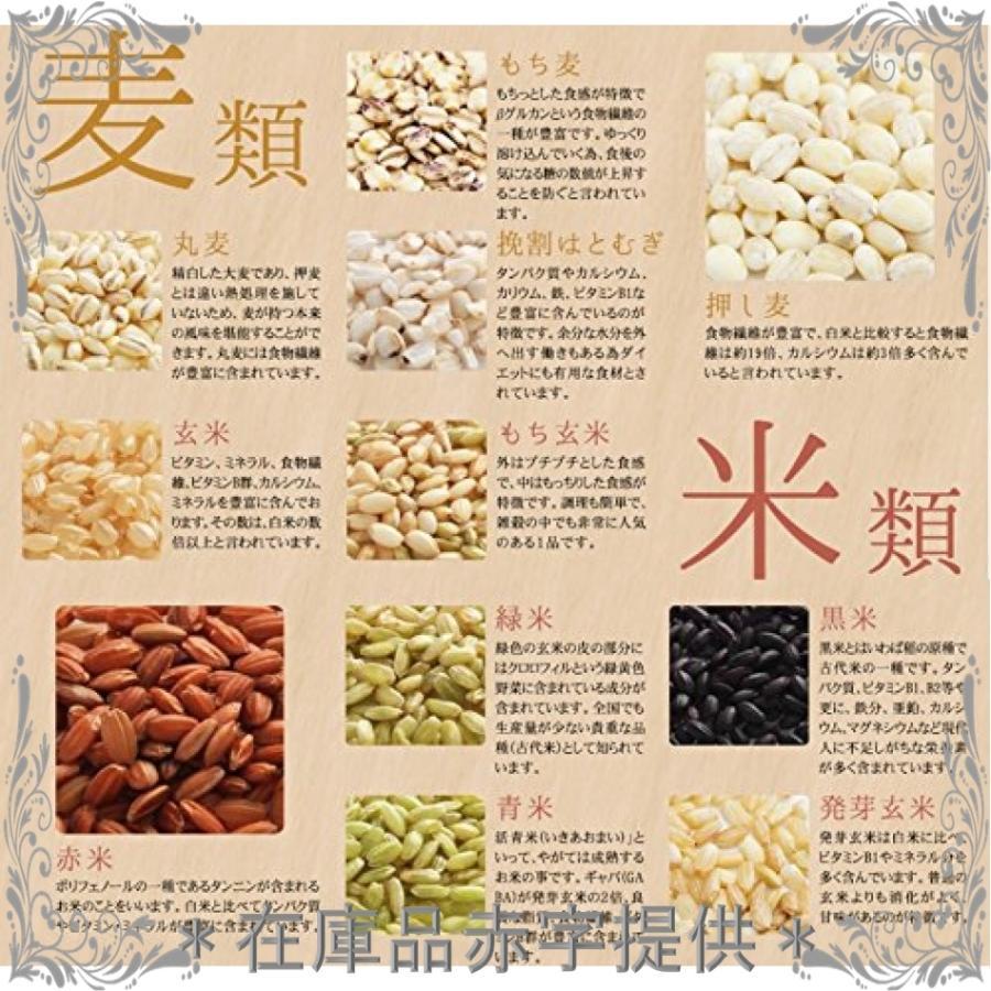 シードコムス 25穀 国産 雑穀米 完全無添加 国産品使用 500g mahalocastle 06