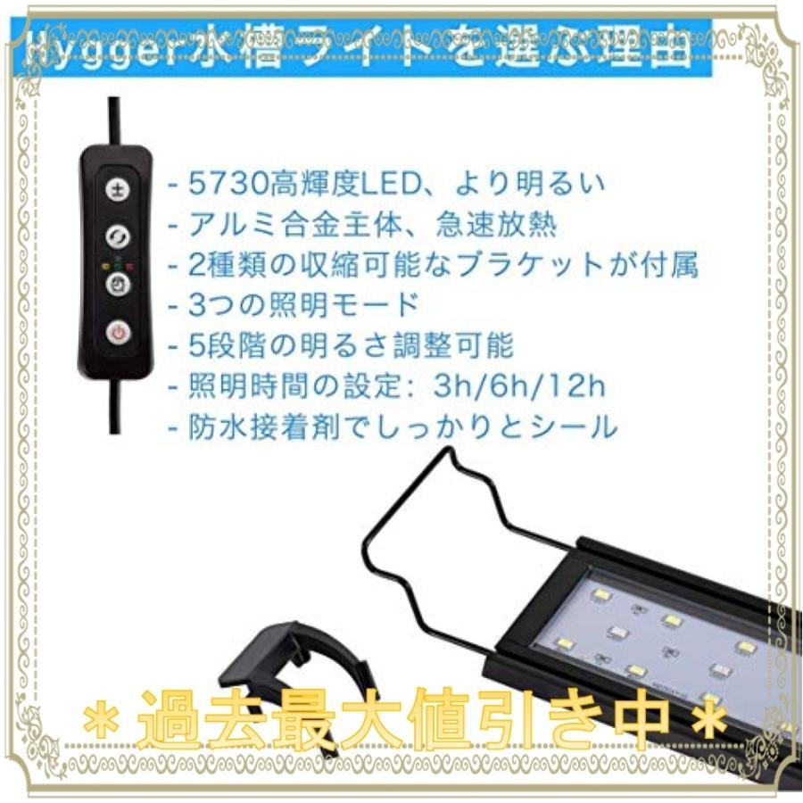 Hygger 水槽ライト アクアリウムライト LED 熱帯魚ライト 水槽用 24/39LED 30CM 45CM 60CM 90CM 3つの照明モード 明るさ調|mahalocastle|07