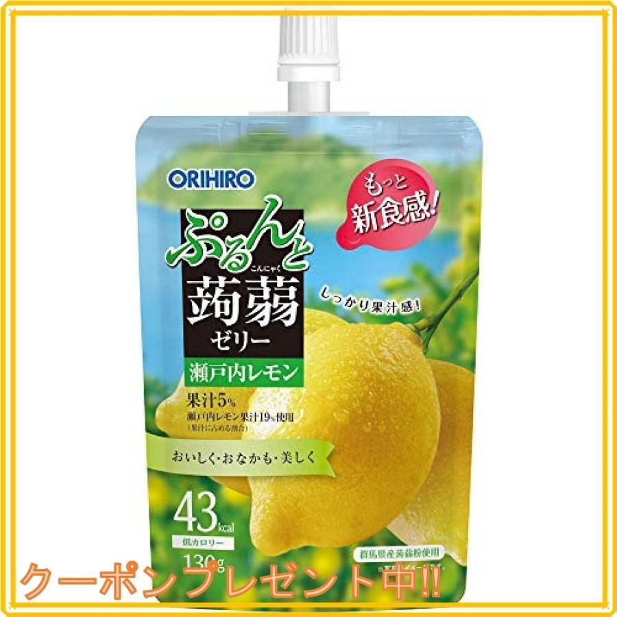 オリヒロ ぷるんと蒟蒻ゼリー 低カロリー 瀬戸内レモン 130g*8個 mahalocastle