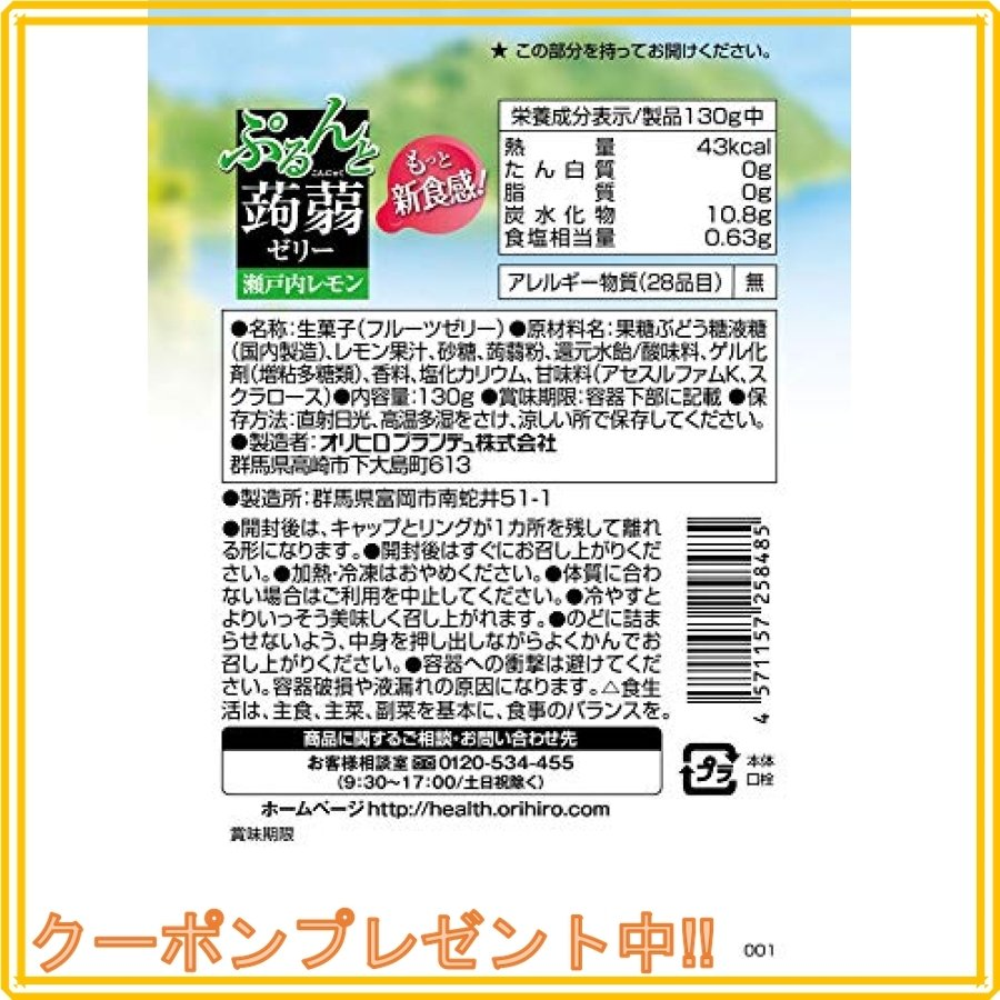 オリヒロ ぷるんと蒟蒻ゼリー 低カロリー 瀬戸内レモン 130g*8個 mahalocastle 02