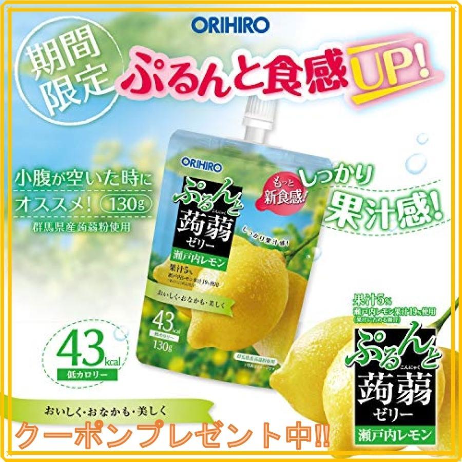オリヒロ ぷるんと蒟蒻ゼリー 低カロリー 瀬戸内レモン 130g*8個 mahalocastle 03
