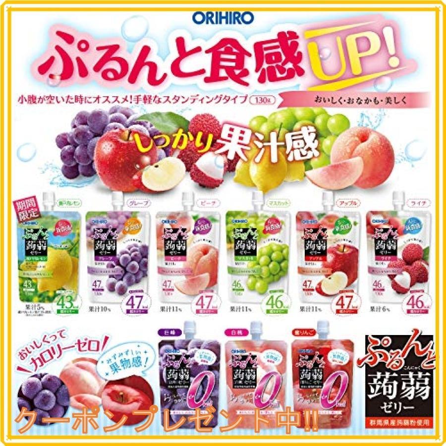 オリヒロ ぷるんと蒟蒻ゼリー 低カロリー 瀬戸内レモン 130g*8個 mahalocastle 05