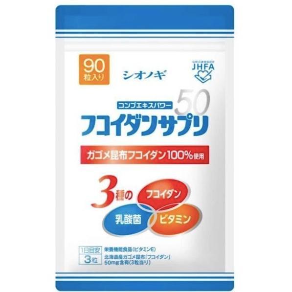 フコイダン サプリ 90粒入り 大注目 ランキングTOP5 50