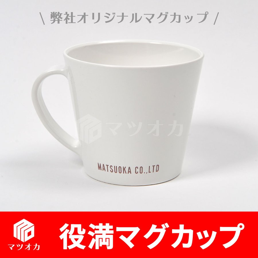 役満マグカップ|mahjong|02