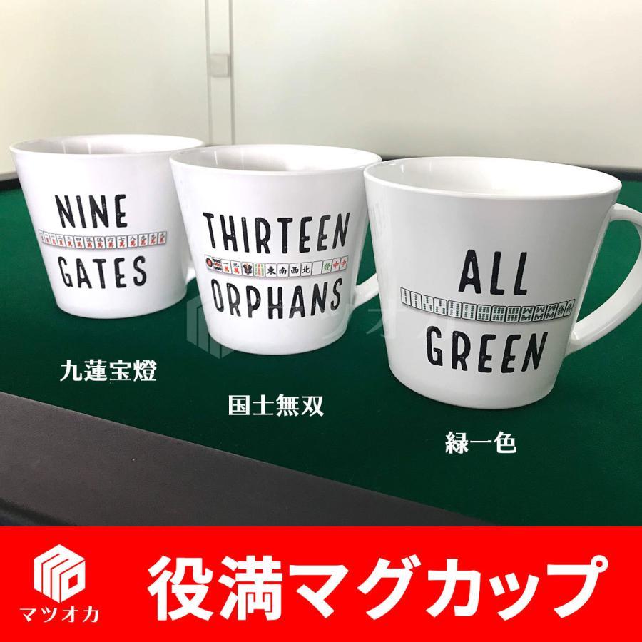 役満マグカップ|mahjong|03