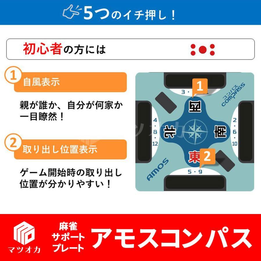 AMOS COMPASS アモスコンパス 麻雀サポートプレート 手打ち 大洋技研製|mahjong|02