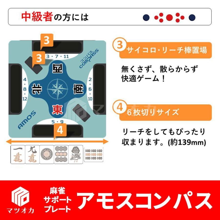 AMOS COMPASS アモスコンパス 麻雀サポートプレート 手打ち 大洋技研製|mahjong|03