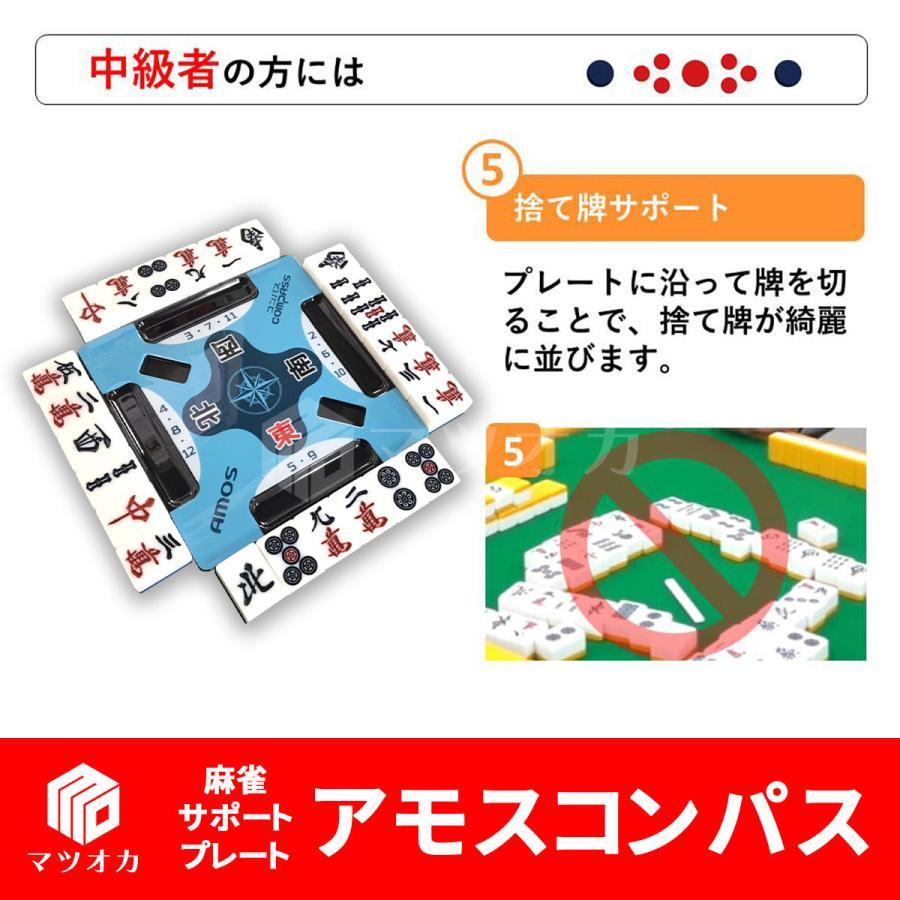 AMOS COMPASS アモスコンパス 麻雀サポートプレート 手打ち 大洋技研製|mahjong|04
