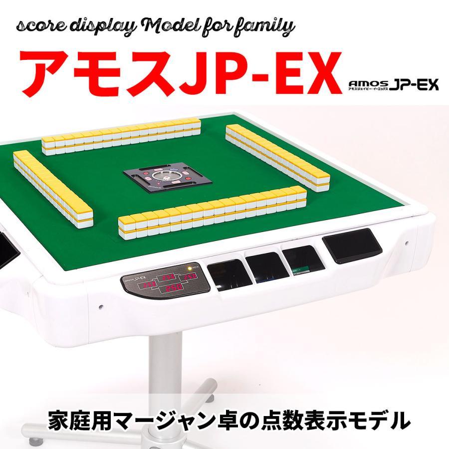 銀行振込決済限定 予約受付 全自動点数表示麻雀卓アモスJP-EX |mahjong
