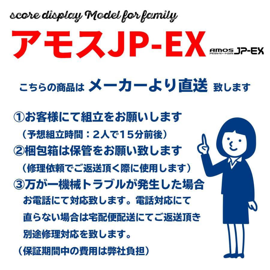 銀行振込決済限定 予約受付 全自動点数表示麻雀卓アモスJP-EX |mahjong|02