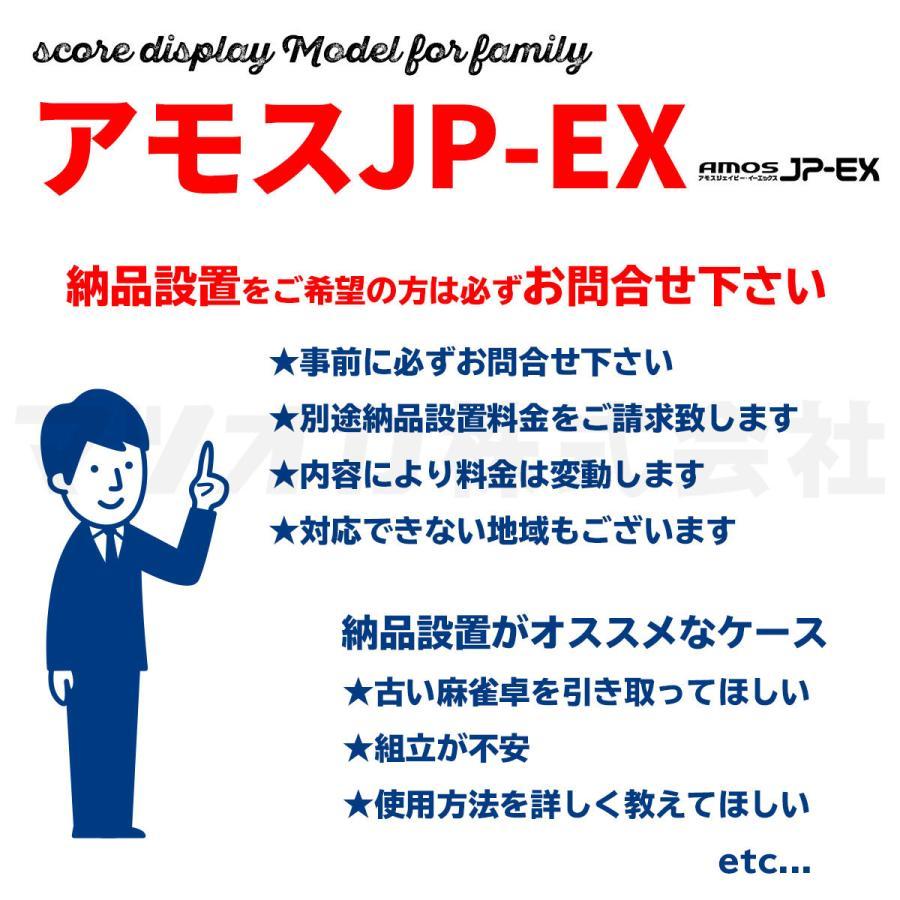 銀行振込決済限定 予約受付 全自動点数表示麻雀卓アモスJP-EX |mahjong|03