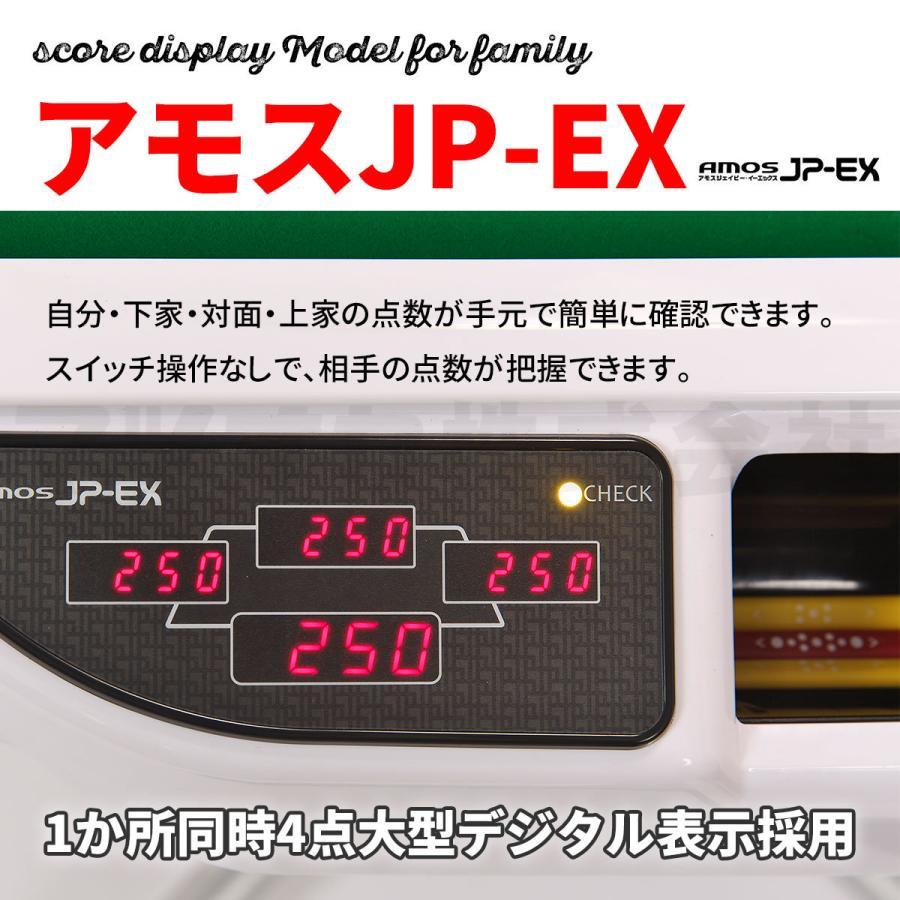 銀行振込決済限定 予約受付 全自動点数表示麻雀卓アモスJP-EX |mahjong|04