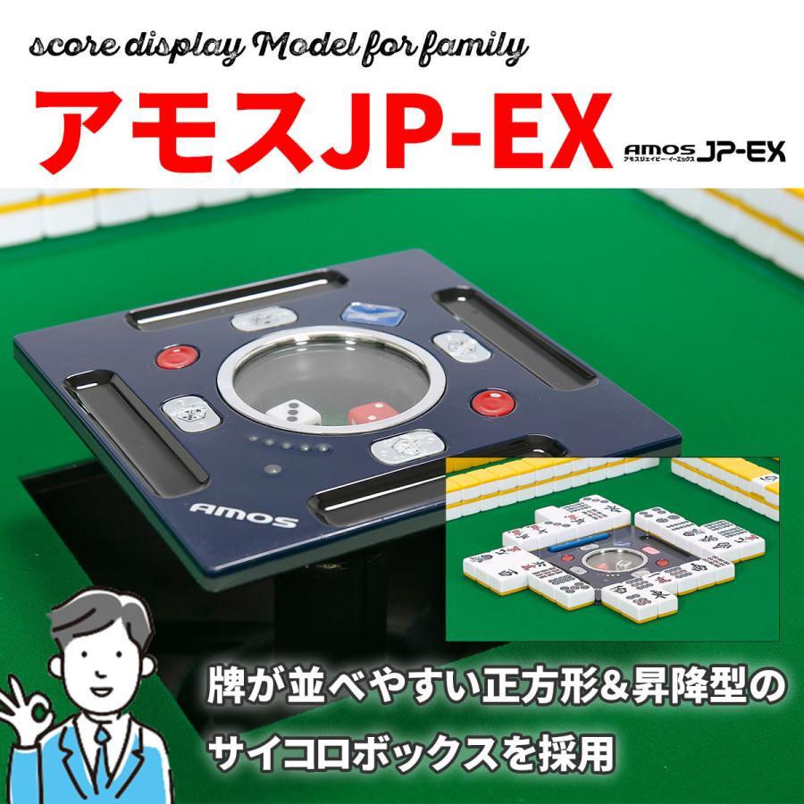 銀行振込決済限定 予約受付 全自動点数表示麻雀卓アモスJP-EX |mahjong|05