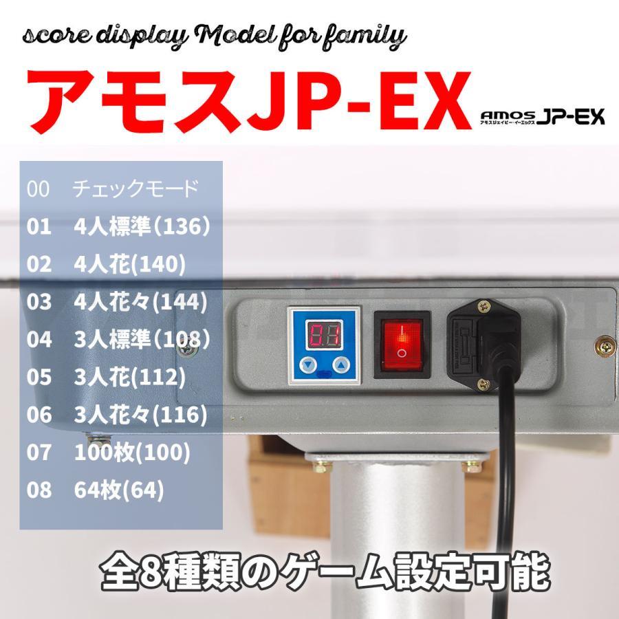 銀行振込決済限定 予約受付 全自動点数表示麻雀卓アモスJP-EX |mahjong|06
