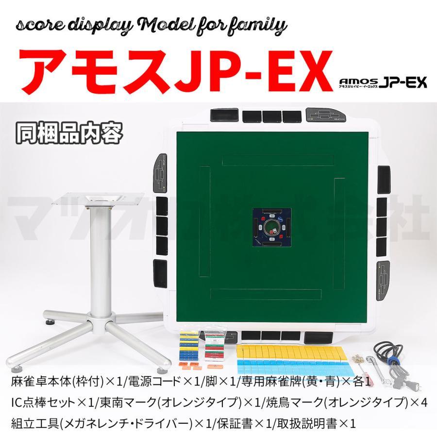 銀行振込決済限定 予約受付 全自動点数表示麻雀卓アモスJP-EX |mahjong|07